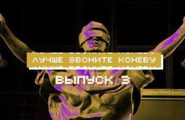 Смотрите новый выпуск шоу для адвокатов «Лучше звоните Коневу»
